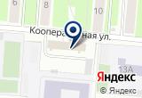 «Объединенная аварийная служба» на Яндекс карте