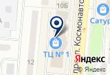 «№1, торговый центр - Королёв» на Яндекс карте Москвы