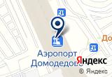«Транстек авиационное грузовое агентство» на Яндекс карте Москвы