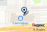 «Акватехникс» на Яндекс карте