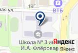 «Нижнее белье Butterfly (Баттерфляй)» на Яндекс карте Москвы