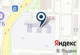 «Детский сад №1, Светлячок, общеразвивающего вида» на Яндекс карте Москвы