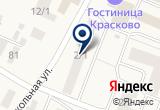 «ГЕРМЕС ЭКО, ООО» на Яндекс карте