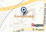 «У АЛЕКСАНДРА» на Яндекс карте