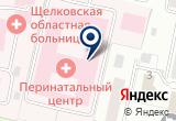 «Щелковская Районная больница №2 Патолого-анатомическое отд. г. Щелково» на Yandex карте