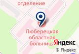 «Люберецкая Районная больница №1 Патолого-анатомическое отд» на Yandex карте