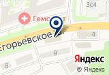 «Центр автострахования на Егорьевском шоссе» на Яндекс карте