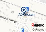 «Абинская» на Яндекс карте