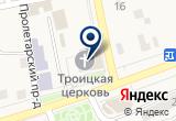 «Свято-Троицкий Храм» на Яндекс карте
