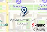 «Администрация муниципального образования город Новомосковск» на Яндекс карте