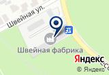 «НОГИНСКАЯ ШВЕЙНАЯ ФАБРИКА» на Яндекс карте