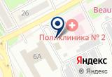 «ПОЛИКЛИНИКА № 2» на Яндекс карте