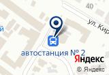 «Фирма Висла» на Yandex карте