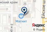 «Молодёжный, торговый комплекс» на Яндекс карте