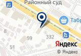 «Селена, туристическая компания» на Яндекс карте