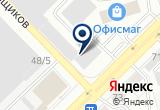 «Проф Уровень, производственно-торговая компания» на Яндекс карте