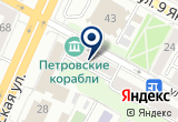 «Амарант, туристическая компания» на Яндекс карте