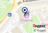 «Спартак, кинотеатр» на Яндекс карте