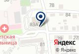«Аргумент, агентство безопасности» на Яндекс карте