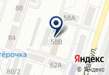 «Спасатель, ООО, аварийная служба» на Яндекс карте