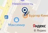 «Burger King, ресторан быстрого питания» на Яндекс карте