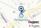 «Пятерочка» на Яндекс карте