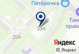 «Городская аварийная служба, ООО» на Яндекс карте