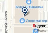 «Marmalato, сеть магазинов бижутерии» на Яндекс карте