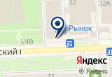 «Бабочки Весны, магазин» на Яндекс карте