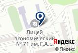 «Лицей экономический №71» на Яндекс карте
