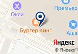 «Дом Быта-Экспресс, ООО» на Яндекс карте
