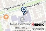 «Южно-Российский институт управления, филиал РАНХиГС» на Яндекс карте