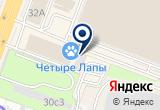 «Елена, сеть фирменных меховых магазинов» на Яндекс карте