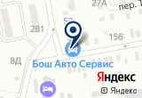 «Bosch, автокомплекс» на Яндекс карте