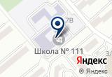 «Средняя общеобразовательная школа №111» на Яндекс карте