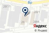 «Цетан, фирма по ремонту топливной аппаратуры» на Яндекс карте