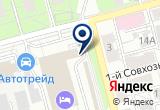 «Магазин кузовных деталей» на Яндекс карте