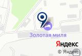 «Газтепломонтаж, ООО» на Яндекс карте