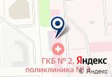 «Патологоанатомическое отделение, МУЗ Горбольница №2» на Yandex карте