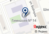 «№ 14 ШКОЛА-ГИМНАЗИЯ» на Яндекс карте