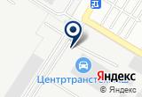 «Центртранстехмаш, ООО, производственная компания» на Яндекс карте