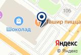«Ташир пицца, международная сеть ресторанов быстрого питания» на Яндекс карте
