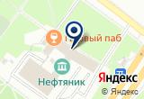 «Нефть, киноклуб» на Яндекс карте
