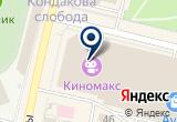 «Киномакс Ярославль, сеть кинотеатров» на Яндекс карте