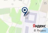 «Кузнечихинская средняя общеобразовательная школа» на Яндекс карте