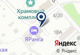 «Амиди, монтажная компания» на Яндекс карте
