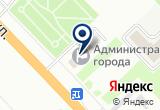 «Администрация города Новошахтинска» на Яндекс карте
