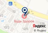 «Будь Здоров, сеть современных многопрофильных клиник» на Яндекс карте