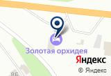 «Золотая орхидея» на Яндекс карте