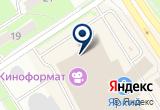 «Киноформат, кинотеатр» на Яндекс карте